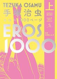 手塚治虫エロス1000上