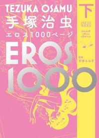 手塚治虫エロス1000下